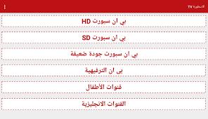 تحميل الاسطوره تي في 2021: Ostora TV APK v4.8.0 [بث مباشر للموبايل والشاشة]