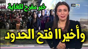 عاجل أخبار المغرب اليوم على القناة الثانية دوزيم 2M | مفرح وأخيرا فتح  الحدود - Akhbar24News.com