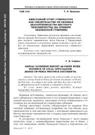 Отчет по научно исследовательской работе пример Снежинск  Основным документом регламентирующим работу в процессе прохождения Настоящий стандарт распространяется на отчеты о фундаментальных поисковых