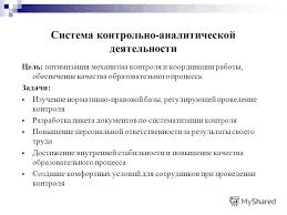Презентация на тему Контроль как один из этапов методической  7 Система контрольно аналитической