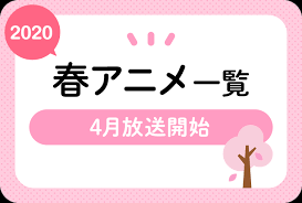 春 アニメ 2020 一覧
