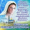 С покровом пресвятой богородицы поздравления и днем матери