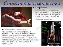 Презентация на тему Гимнастика Спортивная Мужская Женская  3 Спортивная гимнастика Спортивная гимнастика вид спорта