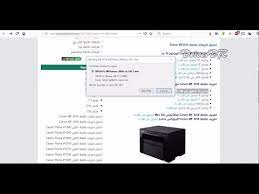 تحميل تعريف ماكينة تصوير شارب; تحميل تعريف طابعة كانون Mf3010 ويندوز 7 32 بت تحميل المنتدى