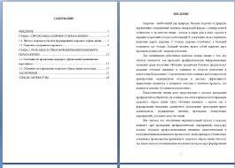 Курсовые проекты по производственной безопасности Заявление на отчисление и восстановление