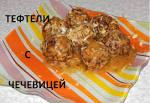 Тефтели диетические в духовке рецепт с фото