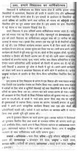 sample essay on ldquo our school function rdquo in hindi 100101