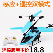 Toy|Induction aircraft, induction <b>suspension</b> helicopter, crystal <b>ball</b> ...