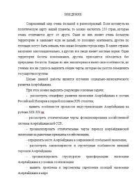 Социально экономическое развитие Азербайджана Курсовые работы  Социально экономическое развитие Азербайджана 24 11 16