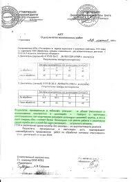 ЗВК Реагент Документы Акт о результатах выполненных работ по обработке двух вспомогательных двигателей 4nvd 26 2 на дизель электроходе Бородин методом пассивации