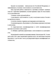 Уголовная ответственность за взяточничество ст ст УК РФ  Курсовая Уголовная ответственность за взяточничество ст ст 209 291 УК РФ