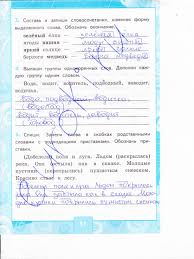 ГДЗ по русскому языку класс Крылова контрольные работы решебник 51 стр