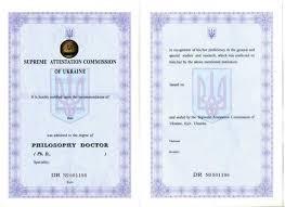 Образцы дипломов Диплом кандидата наук 3