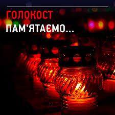Картинки по запросу міжнародний день пам'яті жертв голокосту