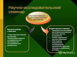 Презентация на тему Магистерская программа Экологический  6 Магистерская программа