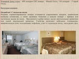 Презентация Отчет по практике отель cavalier   Служба безопасности 9