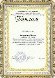 Репетитор Андрюкова Мария Павловна химия  Диплом призера олимпиады по химии