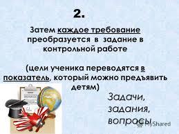 Презентация на тему Управление формированием УУД в системе  53 Затем каждое требование преобразуется в задание в контрольной работе