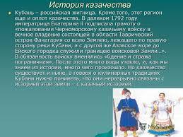Презентация на тему Блюда народов Кубани История казачества  2 История казачества
