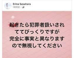 ガラケー 女 笹原