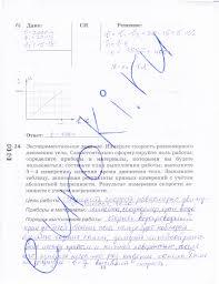 ГДЗ решебник по физике класс рабочая тетрадь Пурышева Важеевская