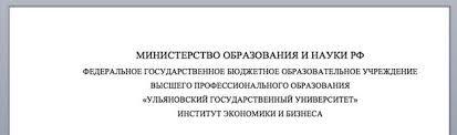 Как оформить титульный лист по ГОСТу в скачать образец Шаг 2 Наименование учреждения образования