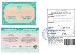 Апостиль на диплом быстро и недорого spravkainform com ua Апостиль на диплом Украины Справка Информ