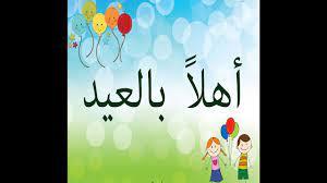 أغنيه أهلآ أهلآ بالعيد. مرحب مرحب بالعيد صفاء ابو السعود - YouTube