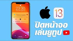 ปิดหน้าจอเล่นยูทูป iOS 13 (iPhone11) - YouTube