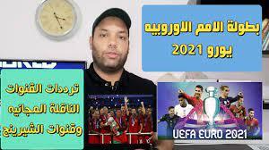 بطولة الامم الاوربيه يورو 2020 والقنوات الناقلة - YouTube