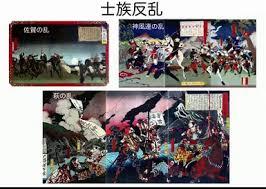 「士族反乱」の画像検索結果