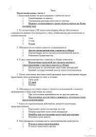 Тесты с ответами по налогам и налогообложению Тесты Банк  Тесты с ответами по налогам и налогообложению 23 05 10