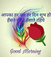 800 shandar good morning images in hindi