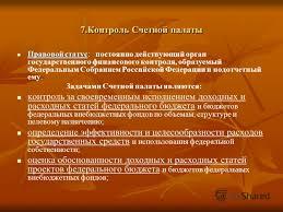 Презентация на тему Внешний контроль и надзор за законностью в  16 7