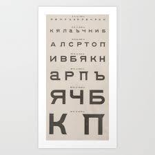 Cyrillic Chart Russian Cyrillic Vision Chart Art Print By Bluespecsstudio