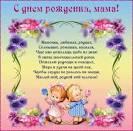 Стихи поздравления на день рождения маме от