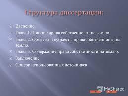 Презентация на тему Магистерская диссертация Научный  6 Введение