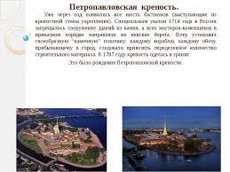 Презентация по окружающему миру quot Города России Санкт  Петропавловская крепость Уже через год появились все шесть бастионов высту