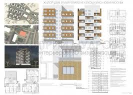 Архитектурный Проект Многоэтажного Жилого Дома