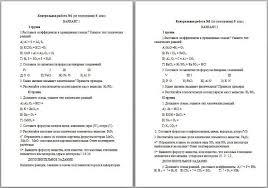 Контрольная работа по химии Первоначальные химические понятия  Контрольная работа по химии Первоначальные химические понятия