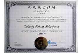 Диплом психолога Межрегиональная Академия Управления Персоналом  Диплом психолога Межрегиональная Академия Управления Персоналом Днепропетровск