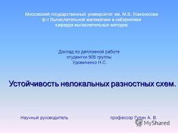 Презентация на тему Доклад по дипломной работе студентки  1 Доклад по дипломной работе