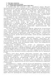 Кризис российской экономики причины и решения реферат по  Это только предварительный просмотр