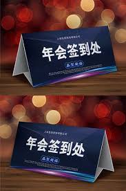 Signboard Template Blue Technology Atmosphere Annual Meeting Signboard Template Pikbest