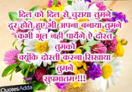 good morning love e in hindi good morning love es with images in hindi wallpapersjpg