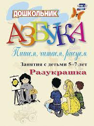 <b>Азбука</b>. Пишем, читаем, рисуем: занятия с детьми 5-7 лет ...