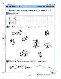 Иллюстрация из для Самостоятельные и контрольные работы по  Иллюстрация 1 из 4 для Самостоятельные и контрольные работы по математике для 1 класса Выпуск