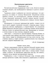 Контрольный диктант по русскому языку remoultai  Контрольный диктант по русскому языку