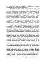 История философии Реферат Философия id  Реферат История философии 2