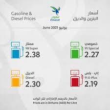 الإمارات ترفع أسعار البنزين والسولار لشهر يونيو 2021 - معلومات مباشر